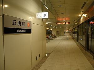 Platform of Wukuaicuo Station.jpg