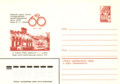 Postal cover. Riga awarded the Order of Lenin VEF plant named after Lenin.png