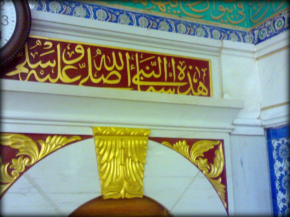 Prophet Mohamad Names