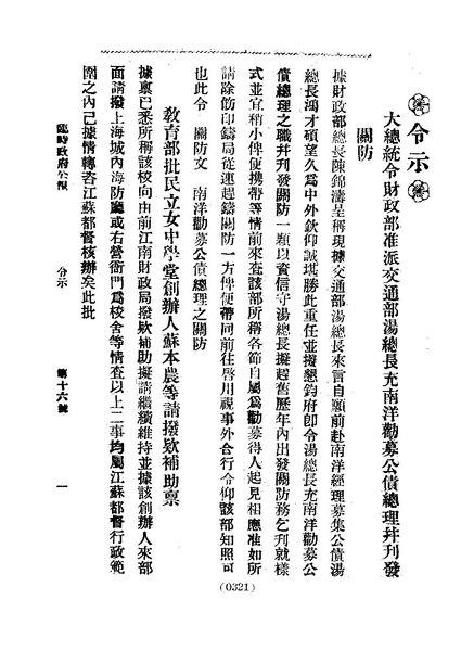 File:ROC1912-02-15臨時政府公報16.pdf