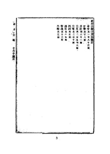 ROC1912-10-01--10-31政府公报154--183.pdf