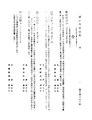 ROC1944-06-14國民政府公報渝683.pdf
