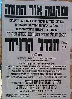 Zundel Kroizer Israeli rabbi