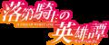 Rakudai Kishi no Cavalry logo.png