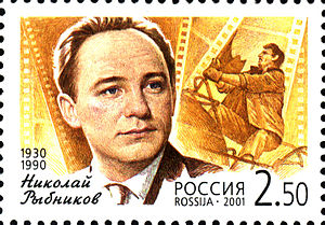 Nikolai Rybnikov - Nikolai Rybnikov on a Russian postage stamp, 2001