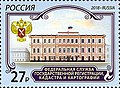 Russia stamp 2018 № 2380.jpg