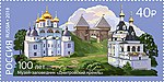 Russia stamp 2018 № 2433.jpg