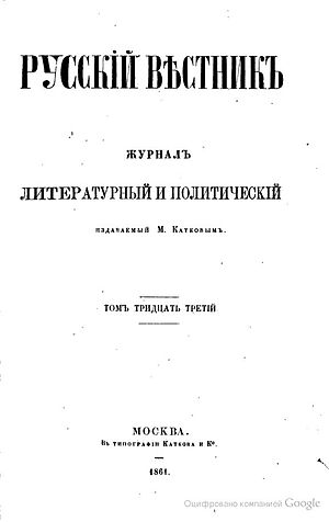 The Russian Messenger - Cover of the Russian Messenger, volume 33.