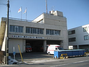 Satte cityFire Department fire station.jpg