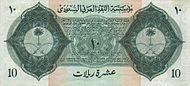 SaudiArabiaP4-10Riyals-1954-donated b.jpg
