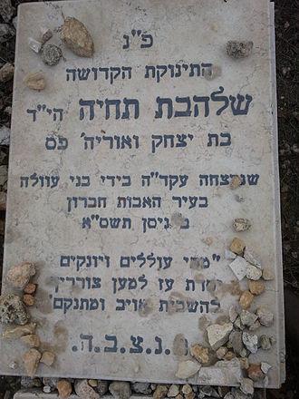 Murder of Shalhevet Pass - Tombstone of Shalhevet Pass