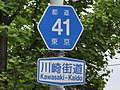 Sign of Kawasaki-Kaido in Japan.jpg