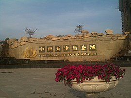 Sino-Singapore Tianjin Eco-city.jpg
