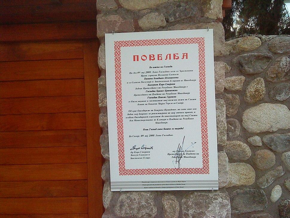 Spomen dom, m. Tereze, Skoplje06992
