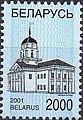Stamp of Belarus - 2001 - Colnect 280993 - Town Hall Minsk.jpeg