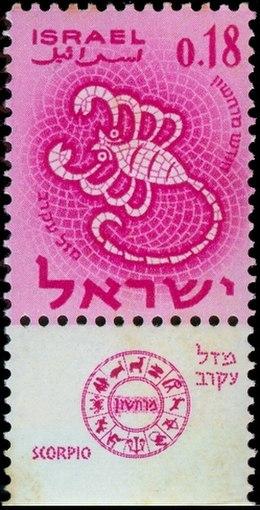 Stamp of Israel - Zodiac I - 0.18IL