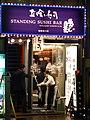 Standing sushi bar by Ichibanto in Shinjuku, Tokyo.jpg