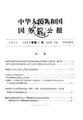 State Council Gazette - 1957 - Issue 01.pdf