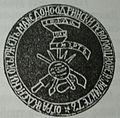 Strumitsa IMARO Committee Seal.jpg