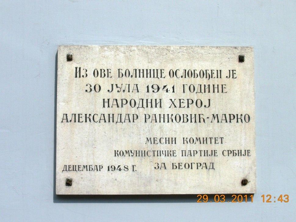 Tabla na očnoj bolnici Ranković