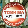 Tatung & Toshiba circle light box in Tatung 3C Exhibition Center 20100915.jpg