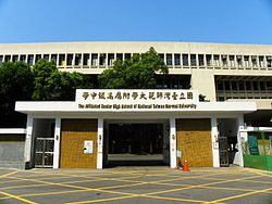The Main Gate of The Affiliated Senior High School of NTNU.jpg