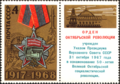 The Soviet Union 1968 CPA 3665 stamp with label (Order of the October Revolution, Winter Palace capturing and Rocket, with label).png