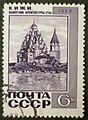 The Soviet Union 1968 CPA 3715 stamp (The Transfiguration Church (1714) and Belfry (1874), Kizhi Pogost, Kizhi Memorial Estate, Karelia) cancelled.jpg