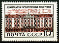 The Soviet Union 1969 CPA 3725 stamp (University Buildings) small resolution.jpg