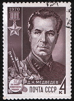 The Soviet Union 1970 CPA 3873 stamp (USSR Partisan World War II Hero Dmitry Nikolayevich Medvedev) cancelled.jpg