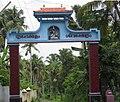 Thrippekulam Sivakshethra gopuram.jpg