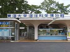 Tokai University, Marine Science Museum.jpg