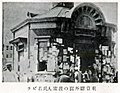Tokyo Station police box The Great Kanto Earthquake of 1923.jpg