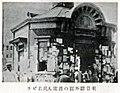 Tokyo Station police box The Great Kanto Earthquake of 1923.jpg