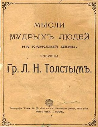 Theosophy and literature - The Thoughts of Wise People for Every Day (1905)