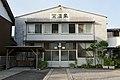 Tottori Onsen01n4592.jpg