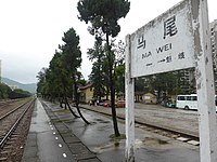 Train station sign of Mawei Railway Station.jpg