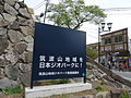 Tsukubasan Geopark Project in Tsukubasan Shrine.JPG