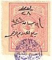 Turkey 1889-1890 court fee revenue Sul526.jpg
