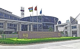 United Nations Industrial Development Organization - UNIDO-ISEC (International Solar Energy Center) headquarters in Lanzhou, China