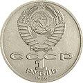 USSR-1986-comm-1ruble-CuNi-a.jpg