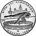 USSR 1978 5rubles Ag Olympics80 HighJump (MMD) a.jpg