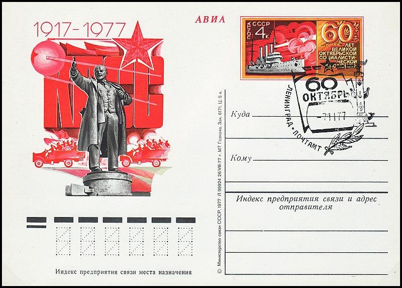 File:USSR PCWCS №53 Anniversary of October Revolution sp.cancellation Leningrad.jpg