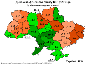 UkraineRegionalDomesticProductP2012change.PNG 1368d8afd7f7e