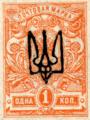 Ukraine 1918 1kop trident overprint Kharkiv type I unused.png