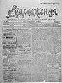 Vidrodzhennia 1918 116.pdf
