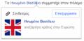 VisualEditor-context menu-link tool-el.png
