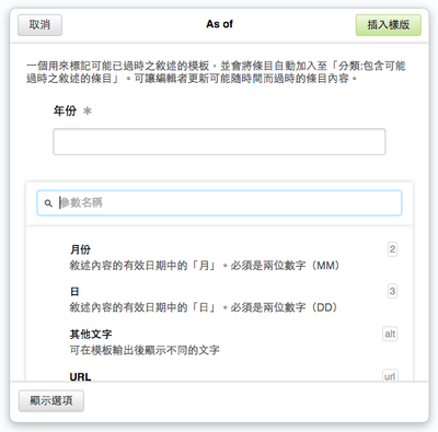 VisualEditor - Template with TemplateData in Chinese.png