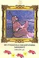 Vyasachala Mahadevendra Saraswati.jpg