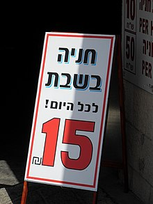 West Jerusalem Carta Parking open Shabbat.jpg